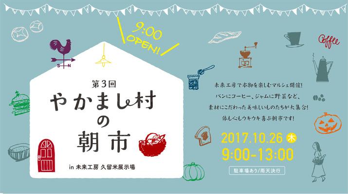 【10/26(木)開催!】やかまし村の朝市
