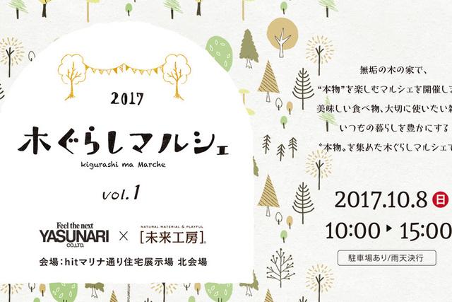 【10/8(日)開催!】木ぐらしマルシェ