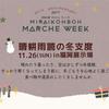 【11月26日(日)開催!】マルシェ 晴耕雨読の冬支度 in福岡展示場