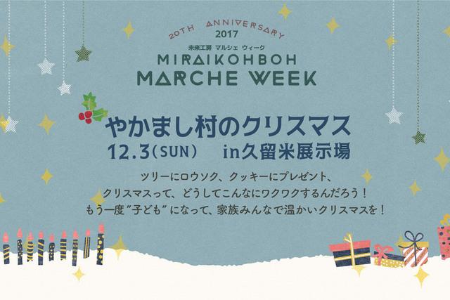 【12月3日(日)開催!】マルシェ やかまし村のクリスマス in久留米展示場