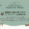 【12月10日(日)開催!】マルシェ 球磨杉の舎の冬ごもり in佐賀展示場