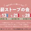 【3展示場にて開催!】薪ストーブの会開催