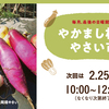 【2/25(日)・3/25(日)】やかまし村のやさい市